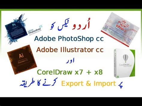 corel draw x7 pdf import how to export import urdu text in inpage urdu adobe