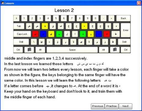 tutorial keyboard arabic arabic keyboard typing tutor download freeware de