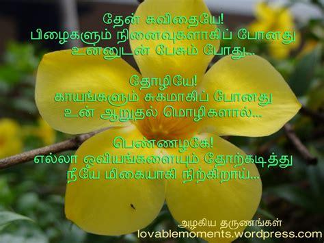 tamil friends kavithai tamil love kavithai page 3 அழக ய தர ணங கள
