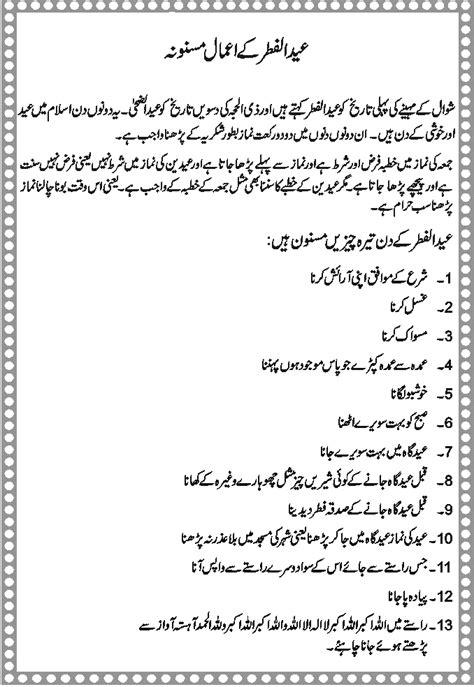 Mba Ki Information by Hamari Eid Kesi Honi Chahiye Read And Celeberate Ur Eid