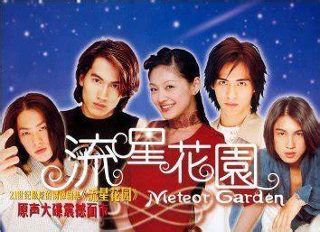 theme song meteor garden meteor garden word and words