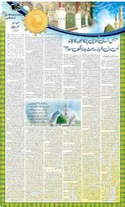 Eid Milad Un Nabi Essay In Urdu by Essay On Celebration Of Eid Miladunnabi At Our School