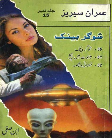 imran series reading section imran series jild 15 171 ibn e safi 171 imran series 171 reading