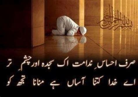 quotes film islami 122 best images about urdu shayari on pinterest allah