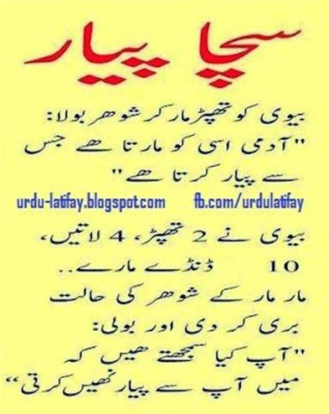 HUSBAND WIFE LOVE QUOTES IN URDU image quotes at relatably.com