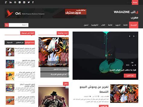 Blogger Themes Arabic   قالب wagazine لمدونات بلوجر 171 قوالب مدونات بلوجر blogger