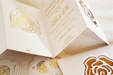 Modern Gold   Rose Arabic Wedding Invitations