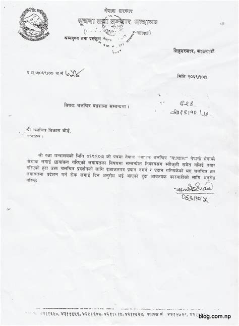 appointment letter nepal badhshala a bad director can never make a