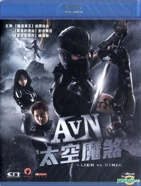 film alien vs ninja 2010 alien vs ninja 2010 movie