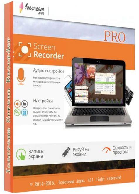Icecream Screen Recorder Pro icecream screen recorder pro 4 95 программа для записи видео