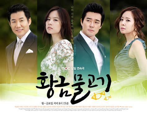film drama korea my golden life golden fish korean drama 2010 황금물고기 hancinema