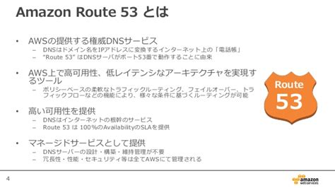 amazon route 53 aws black belt tech シリーズ 2016 amazon route 53