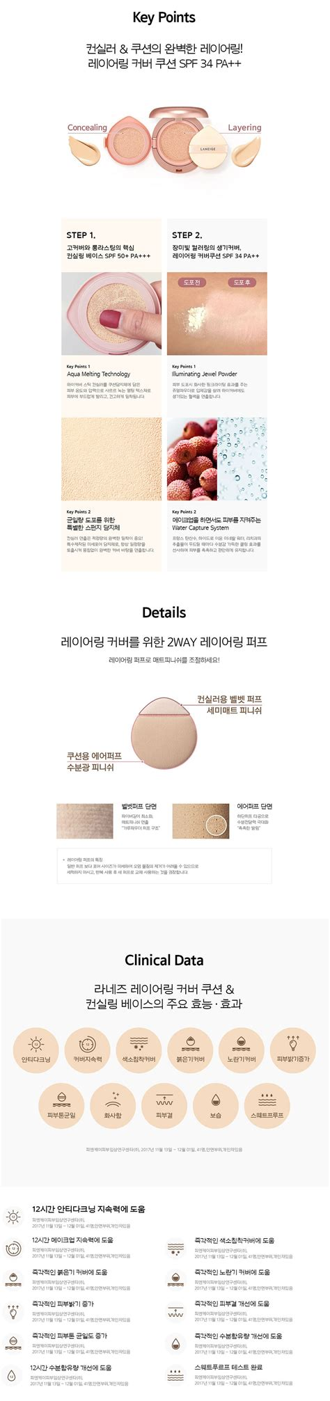 Harga Laneige Layering Cover Cushion laneige layering cover cushion korean cosmetic shop malaysia