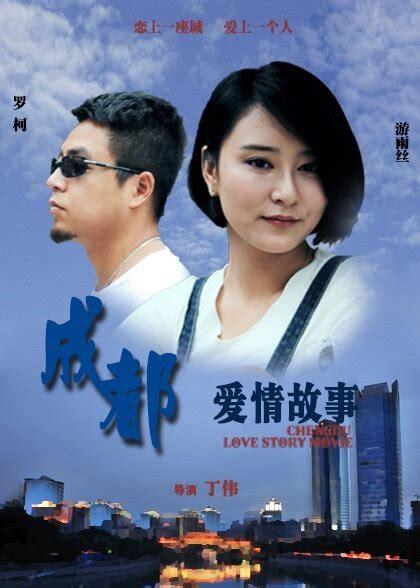 film china love story chengdu love story 2015 china film cast chinese