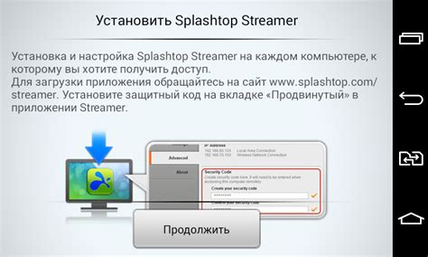 splashtop remote desktop apk free splashtop remote desktop android free splashtop remote desktop remote