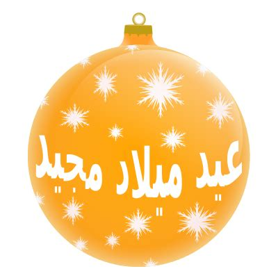 Christmas Ornaments - eed milaad madjeed arabic gold holiday christmas ornaments languages gold eed milaad madjeed