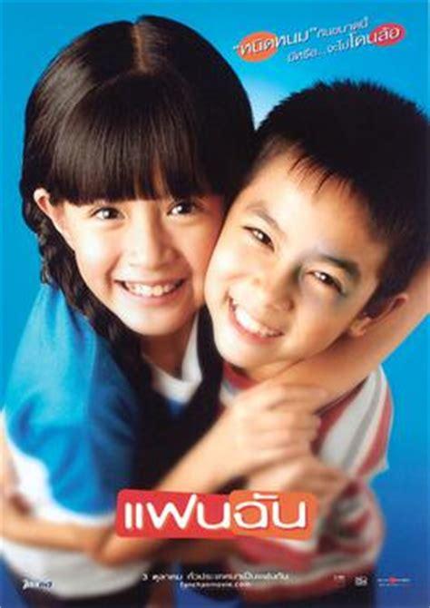 film thailand wikipedia fan chan wikipedia