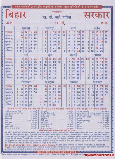 Calendar 2017 Pdf Bihar Bihar Government Calendar 2016 Calendar Template 2016
