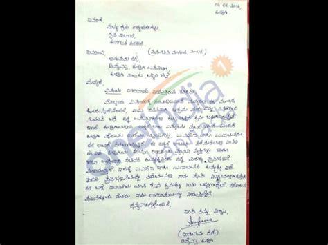 Resignation Letter Format In Kannada ರ ಜ ನ ಮ ನ ಡ ದ ದ ಕ ಅನ ಪಮ ಶ ಣ ಪತ ರದ ದ ಬಹ ರ ಗ Anupama Shenoy Resignation Letter Kudligi
