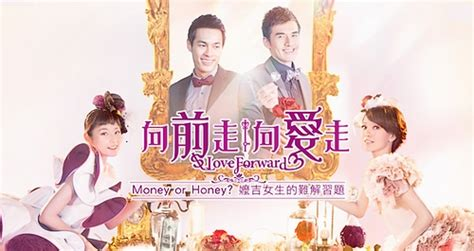 film mandarin love forward love forward taiwanese and chinese dramas photo