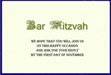 bar mitzvah card template free bar mitzvah reception cards templates clip