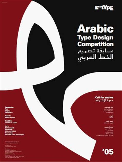design font arabic 17 best images about poster design on pinterest