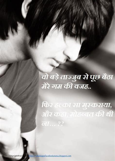 whatsapp wallpaper sad boy 15 best images about hindi whatsapp stauts on pinterest