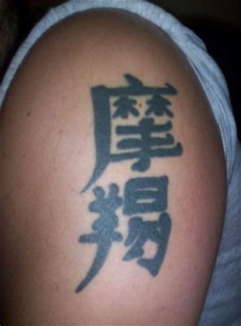 extreme tattoo chisinau signe chinois capricorne blog de beauty tatoo