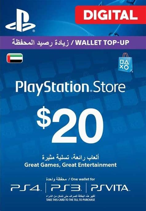 Playstation Store 20 Gift Card - 20 playstation store gift card uae ps3 ps4 ps vita digitalcard