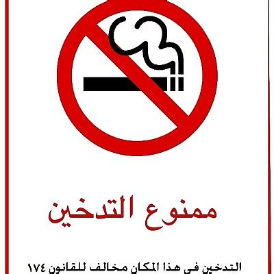 no smoking sign english arabic no smoking lebanon starting september 3rd law 174