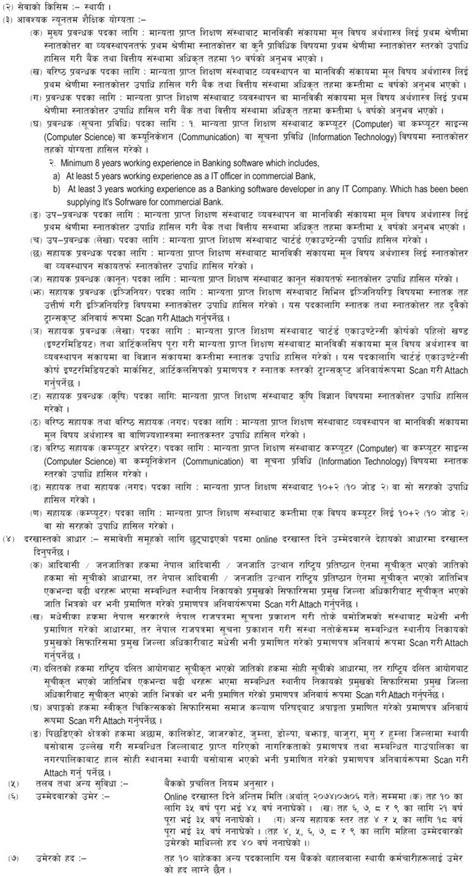 nepal banijya bank rastriya banijya bank limited rbbl finder in