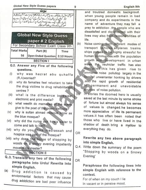 english pattern of 9th class 2015 9th class english guess paper 2015 all board english