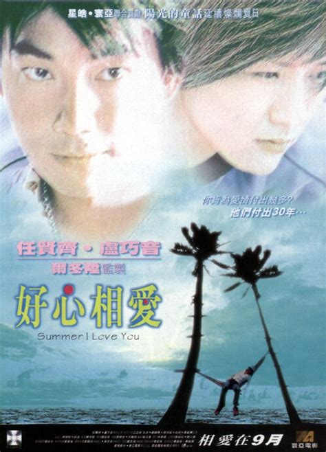 film cina love you you photos from summer i love you 2002 1 chinese movie