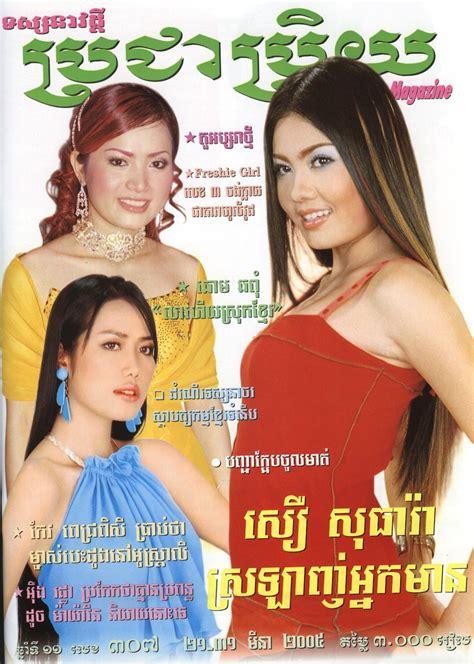 best khmer models for magazines pin khmer star magazine on pinterest