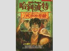 哈利·波特与火焰杯 - 维基百科,自由的百科全书 Giles