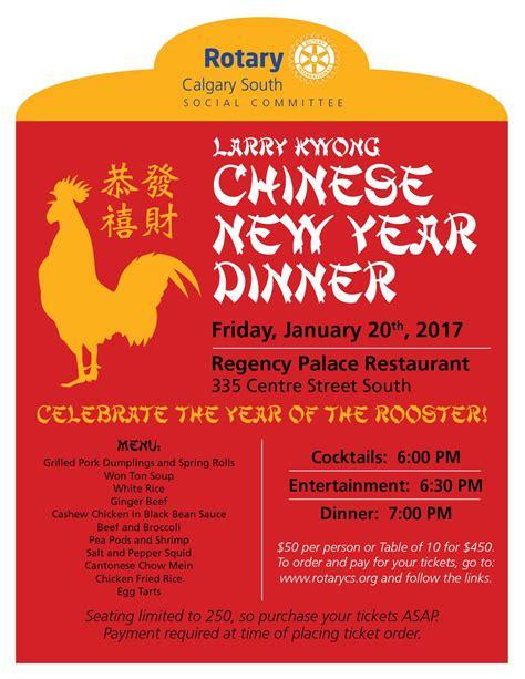 new year dinner poster larry kwong new year fri jan 20 2017 calgary