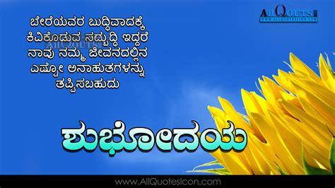 kannada good lins kannada love quotes quotesgram life quotes kannada