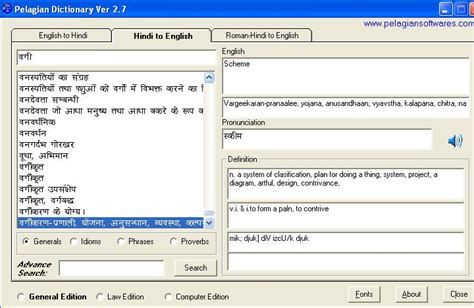 Hindi English Dictionary Free Download Full Version Pc | english to hindi dictionary free download full version for