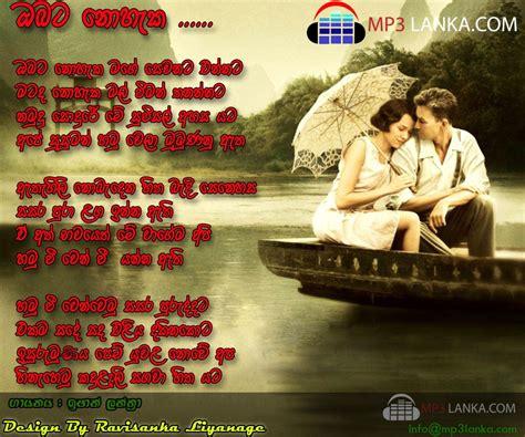 sinhala new songs 2015 mp3 free download 2015 new sinhala songs newhairstylesformen2014 com