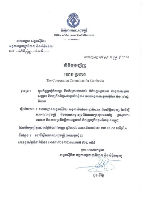 Invitation Letter Khmer invitation letter from council of ministers to civil society groups open development cambodia