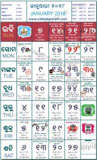 Calendar 2018 Jan June Odia Calendar 2018 January Month Govt Calendar Calendarcraft