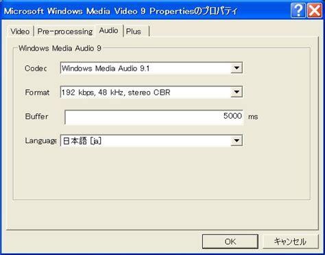 format audio cbr mpeg2 wmv vfr 変換