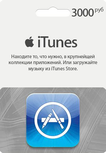 itunes gift card 1000 rus bonus itunes gift card 3000 руб rus bonus