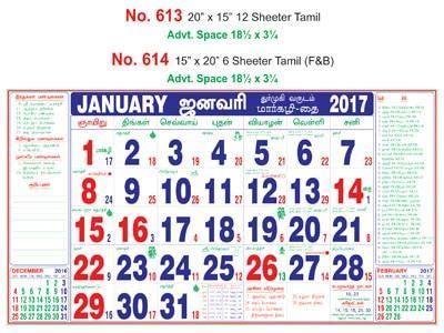 Calendar 2017 August Tamil Tamil Calendar 2017 My