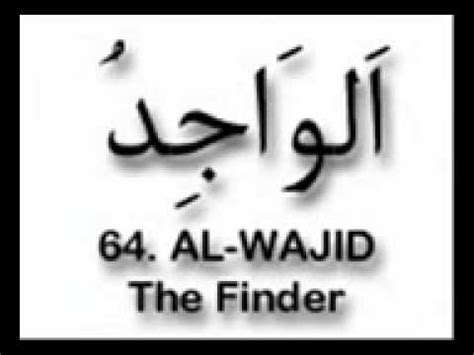 download mp3 asma ul husna dai tv3 asmaul husna اسما الحسنا hijjaz with malay eng