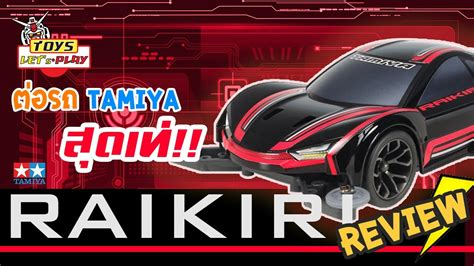 Tamiya Mini 4wd Rakiri Hitam tamiya raikiri mini 4wd review toysletsplay