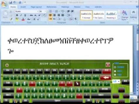 power geez keyboard layout free download amharic keyboard tutorial1 youtube