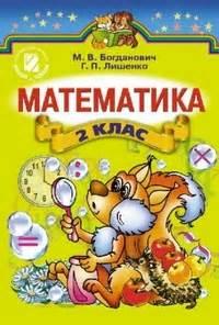гдз математика 2 класс богданович лишенко онлайн