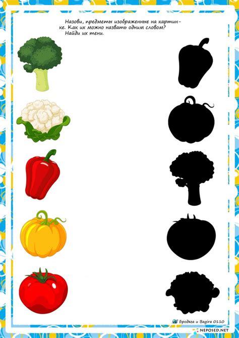 worksheets for preschoolers on fruits and vegetables fruit shadow worksheet for kids crafts and worksheets