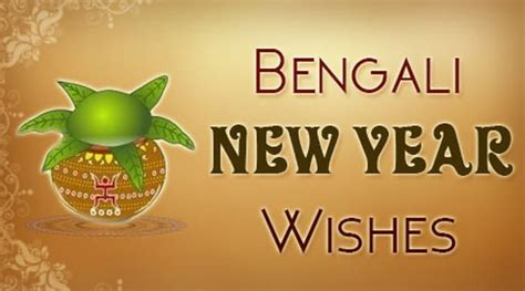 bengali new year wishes and text message bengali new